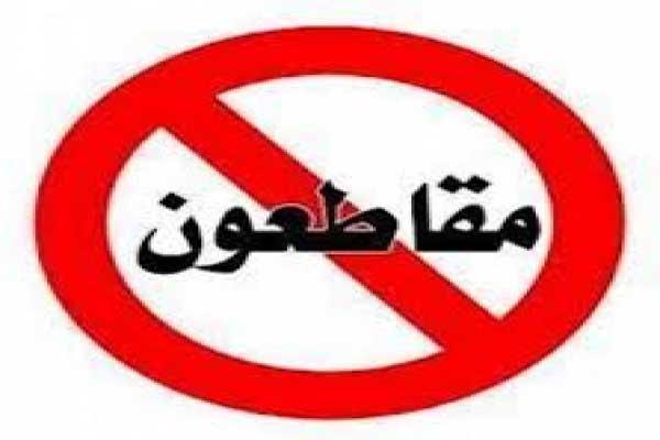 نشطاء مغاربة يطلقون حملة واسعة لمقاطعة منتوجات وطنية