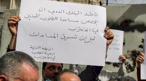 مصير طلاب لبنان في الخارج مهدد