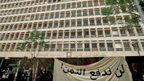 لبنان: وزارة المالية تسلم شركة التدقيق الجنائي بيانات المصرف المركزي